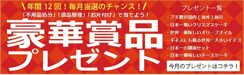 【ご依頼者さま限定企画】大垣片付け110番毎月恒例キャンペーン実施中!